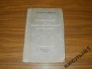 Справочник по машиностроительному черчению.1953 г. А-131