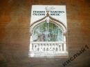 Барская Т.Н. Поляна сказок. 1989 г. А-131