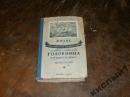 Жизнь и необыкновенные приключения Головнина.1951 г. М-633