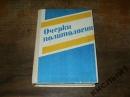Очерки политологии. 1993 г.