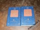 Раннее христианство в 2-х томах.2001 г.