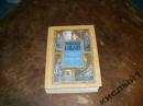 Толковая Библия. Ветхий завет. В 7 томах. Том 4. 2009 г.