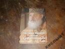Патриарх Кирилл. Жизнь и миросозерцание.2009 г.
