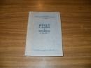 Отчет о раскопках в Херсонесе за 1935-1936 гг. 1938 г. М-633