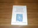 Латинские надписи Херсонеса.1983 г.