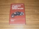 Учебная книга зверовода.1976 г.