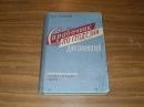 Справочник по геодезии для строителей.  1962 г.