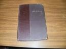 Менделеев Д.И. Основы химии в двух томах.  1947 г.