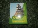 Меснянко А.В. Крым туристический 2007 г.