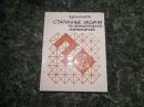 Чистяков В.Д. Старинные задачи по элементарной математике 1978 г.