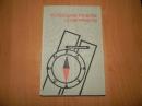 Григорьев В. Мореходные приборы и инструменты. 3-е издание Транспорт 1970 г.