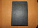 Англо-русский геологический словарь. 1957 г.