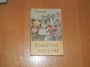 Цветаева Зинаида. Комнатные растения.1957 г. Я-2