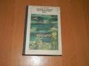 Жизнь и ловля пресноводных рыб. 1970 г.