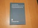 Проблемы дифференциальной психофизиологии. 1974 г. Я-51