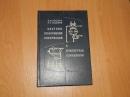 Костюк В.И., Ходаков В.Е. Системы отображения информации и инженерная психология. 1977 г.