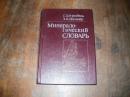 Штрюбель Г. Циммер 3. Минералогический словарь. я-129