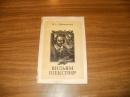 Дубашинский И. Вильям Шекспир. 1978 г.