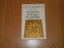 Матвеева Т.А. Мозаика и резьба по дереву.1978 г. А-3