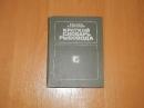 Краткий словарь рыбовода 1982 г.