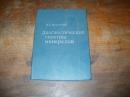 Фекличев В. Диагностические спектры минералов. 1977 г. Я-206
