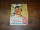 Женский календарь-1960 г.