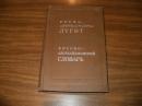 Русско - азербайджанский словарь в трех томах. Том 1. 1971 г.