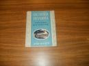 Ясная поляна. Музей-усадьба Л.Н.Толстого. 1950 г. Я-247