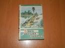 Кондратьев С., Тепляков В. Книга рыболова-любителя.1992 г. С-9