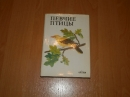 Певчие птицы. 1986 г. Я-90