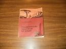 Лебединский В. И. Геологические экскурсии по Крыму.1976 г. А-153, Я-287