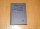 Пятиязычный словарь минералогических названий.1962 г. Я-161