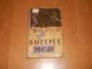 Кобринский Н Быстрее мысли. 1959 г. Я-81