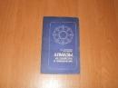 Алмазы, их свойства и применение.1983 г.