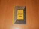 Соболевский В.И. Благородные металлы. Золото.1970 г. А-108