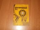 Потемкин С.В. Благородный 79-й.1988 г. А-108