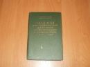 Таблицы для определения минералов по физическим и химическим свойствам.1980 г. А-41