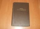 Бетехтин А. Г. Курс минералогии. 1951 г. А-106