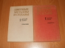 Цветные металлы и сплавы.В 2 томах. 1975 г.