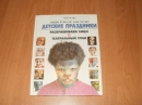 Детские праздники: Раскрашиваем лицо, Театральный грим. 1998 г.
