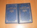 Григорий Богослов. Собрание творений в 2 книгах.2000 г. А-149