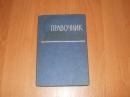 Справочник мастера деревообработки. 1967 г. №58