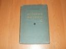 Кудрявцев П.С. История физики в 2 томах.Том 2.1956 г