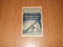 Сухоруких В.С. Микроскоп и телескоп. 1950 г.