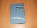 Вторая мировая война. Книга 2.1966 г.