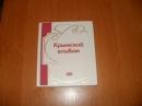 Крымский альбом-1999. 2000 г.