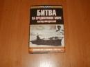 Брагадин М.А. Битва за Средиземное море.2001 г.