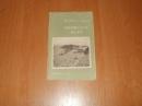 Истошин Ю. В.Японское море.1959 г.