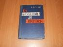 Мэтлофф М. От Касабланки до Оверлорда. 1964 г.