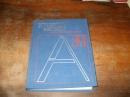 Книговедение.1982 г. А-17, Я-272